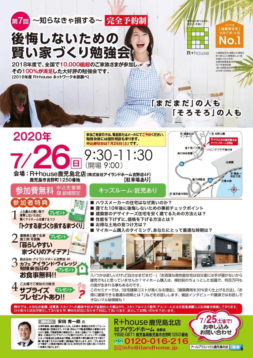 鹿児島市吉野町で第7回〜知らなきゃ損する〜完全予約制 後悔しないための賢い家づくり勉強会