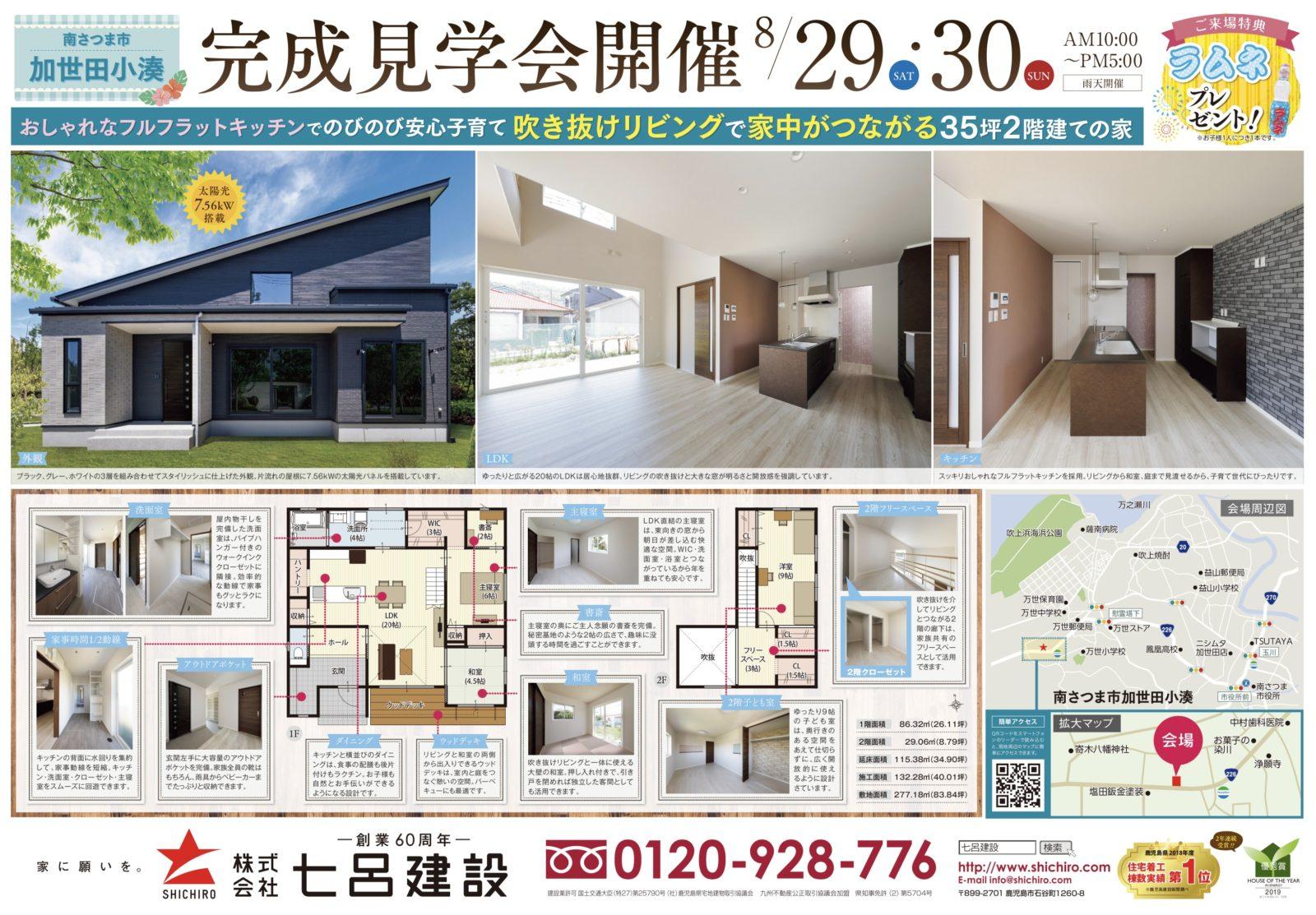 南さつま市加世田小湊で完成見学会 吹き抜けリビングで家中がつながる35坪2階建ての家