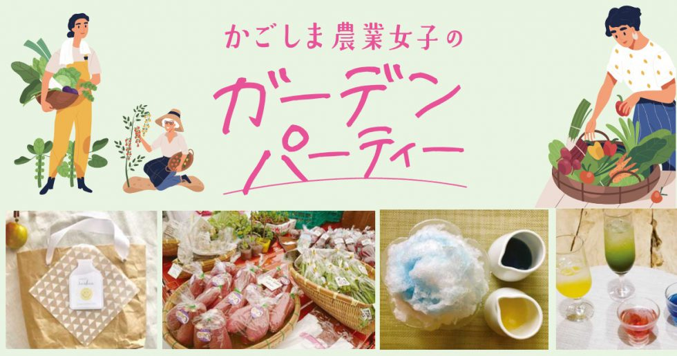 鹿児島市山田町で かごしま農業女子のガーデンパーティーへ行こう!