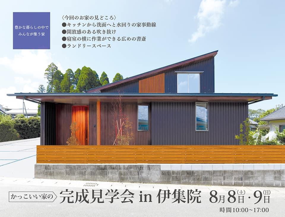 日置市伊集院町でかっこいい家の完成見学会 豊かな暮らしの中でみんなが集う家