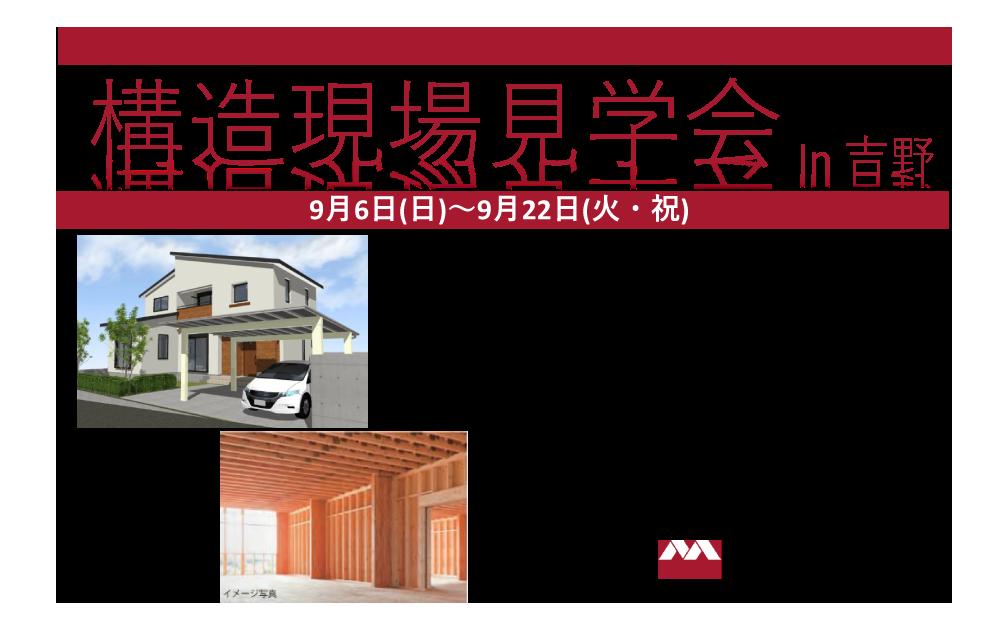鹿児島市吉野で構造現場見学会