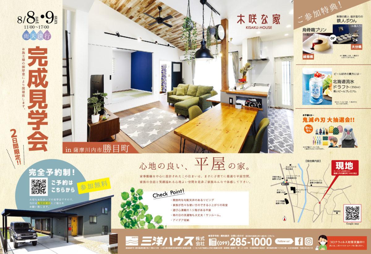 薩摩川内市勝目町で完成見学会 心地よい、平屋の家