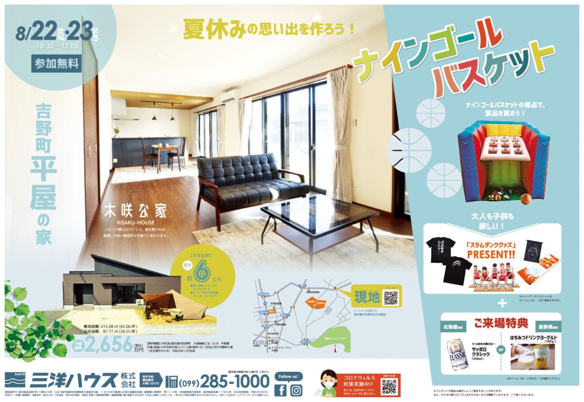 鹿児島市吉野町で 夏休みの思い出を作ろう! 平屋の家見学会