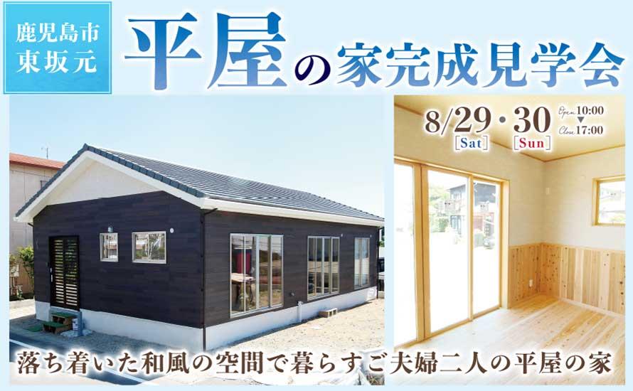 鹿児島市東坂元で平屋の家完成見学会