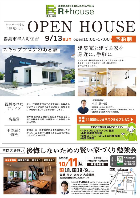 霧島市隼人町住吉で建築家と建てるR+house スキップフロアのあるお家見学会