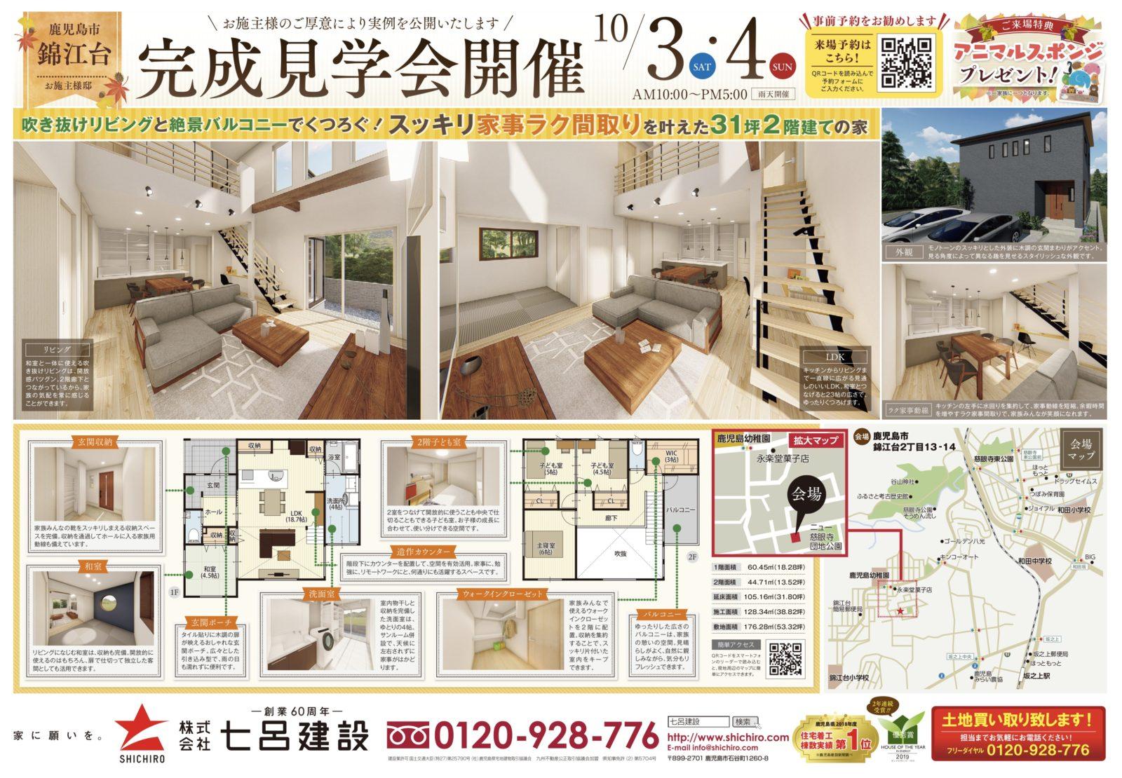 鹿児島市錦江台で完成見学会 スッキリ家事ラク間取りを叶えた31坪2階建ての家