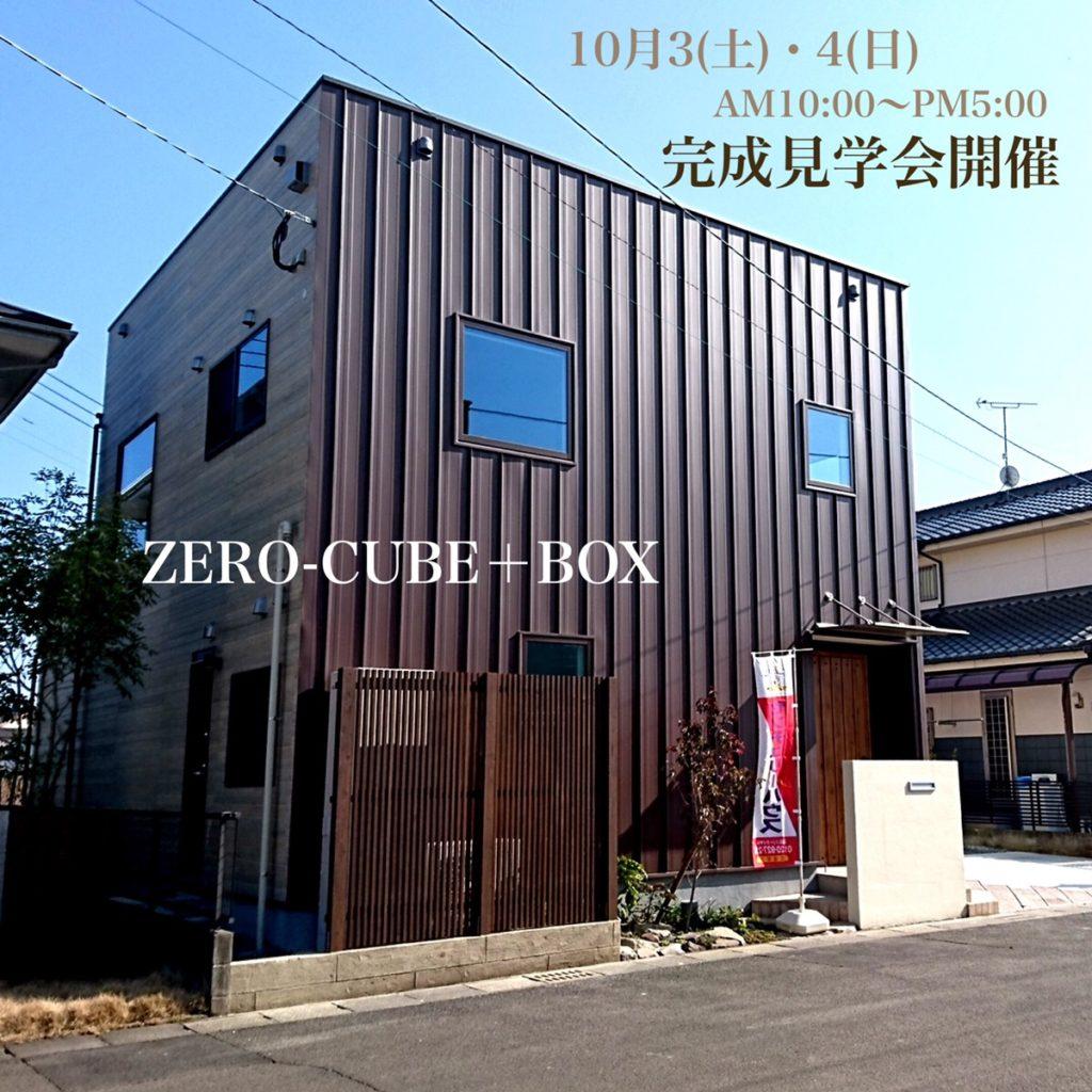 鹿屋市札元2丁目でZERO-CUBE+BOX完成見学会