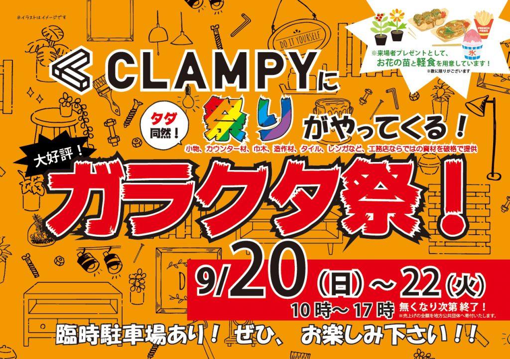 鹿屋市朝日町でCLAMPYプレゼンツ ガラクタ祭!