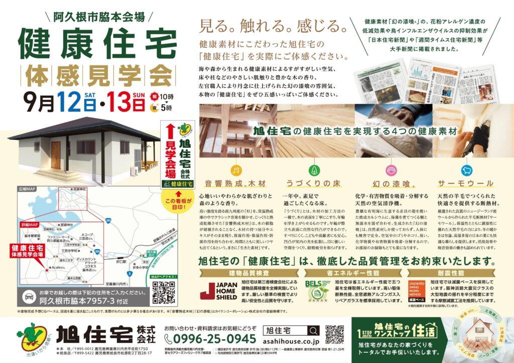 阿久根市脇本で 健康住宅体感見学会