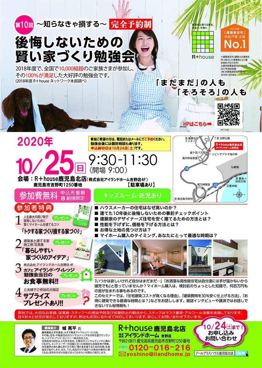 鹿児島市吉野で後悔しないための賢い家づくり勉強会