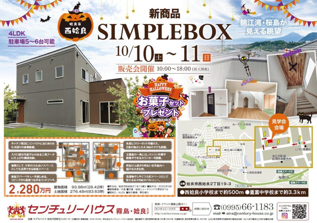 姶良市西姶良で新商品「SIMPLE BOX」オーナー募集の販売会