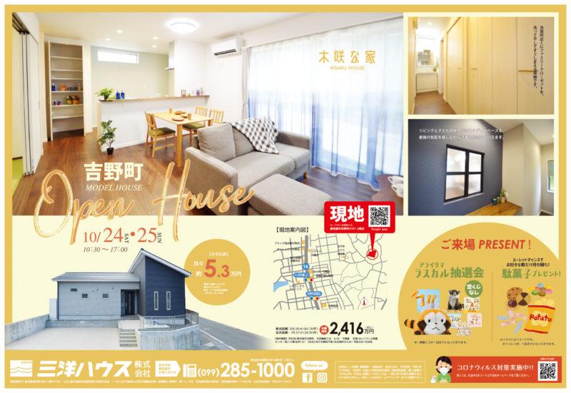 鹿児島市吉野町で平屋建てOPEN HOUSE!