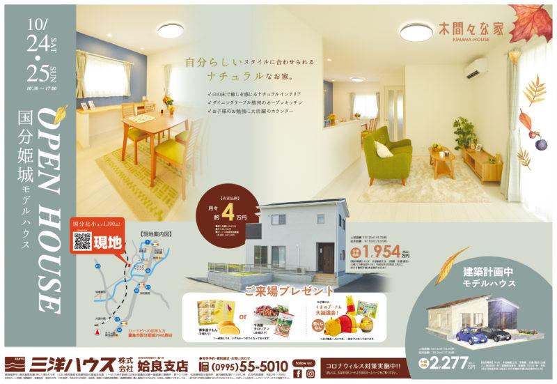 霧島市国分姫城で2階建てOPEN HOUSE!