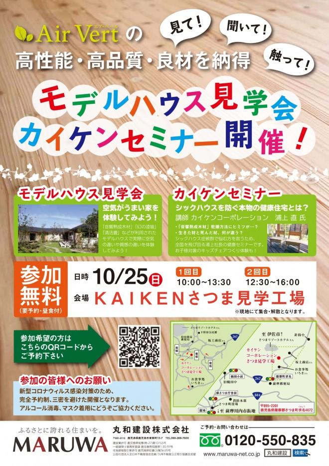さつま町でモデルハウス見学会、カイケンセミナー開催!
