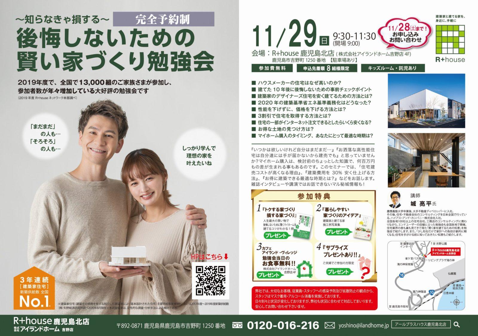 鹿児島市吉野町のアイランドホーム吉野店で 後悔しないための賢い家づくり勉強会