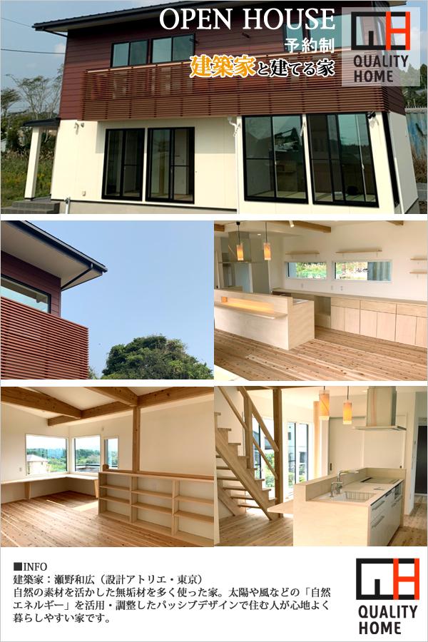 鹿児島市吉野町で完成見学会「自然の素材・支援エネルギーを活かしたパッシブデザインの家」