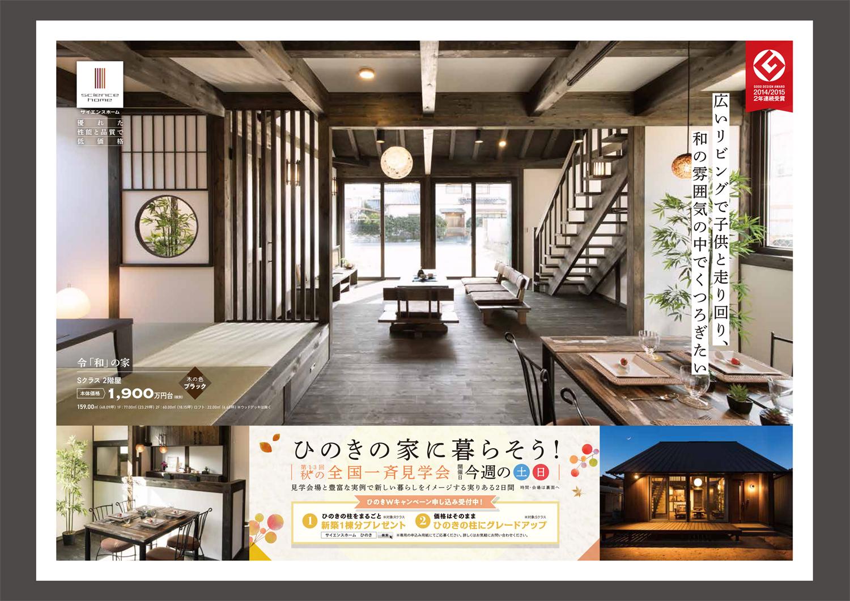 鹿児島市川上町で完成見学会 ひのきの家に暮らそう!
