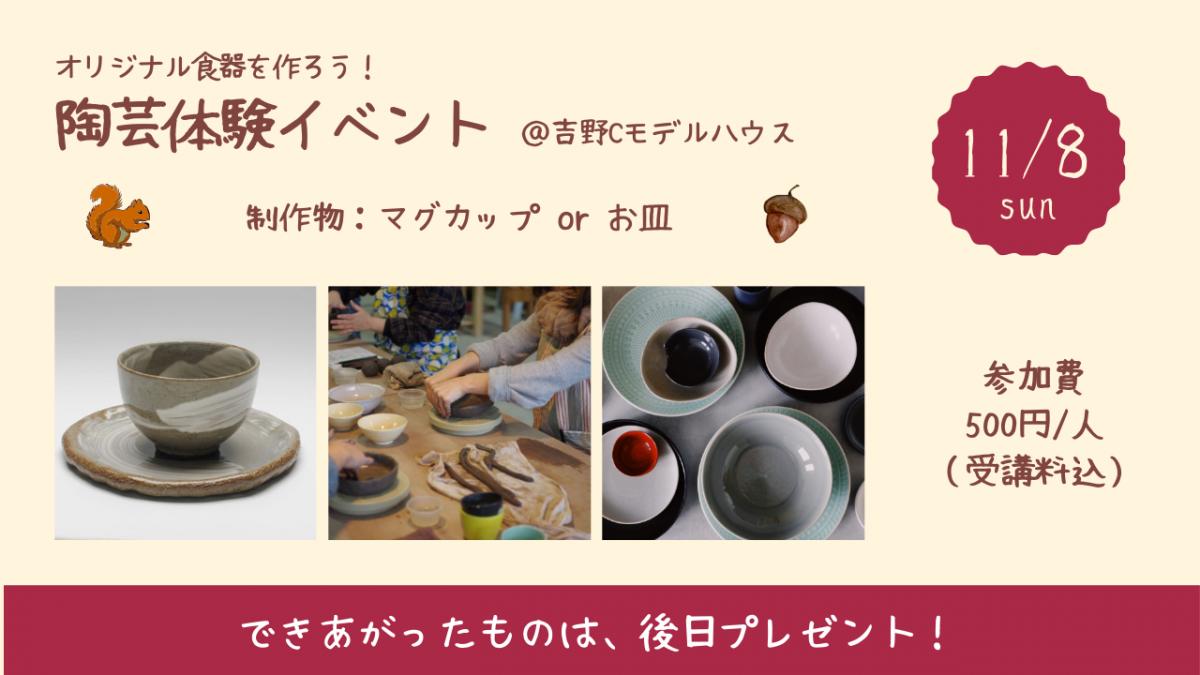 鹿児島市川上町吉野Cモデルハウスで 陶芸体験イベント