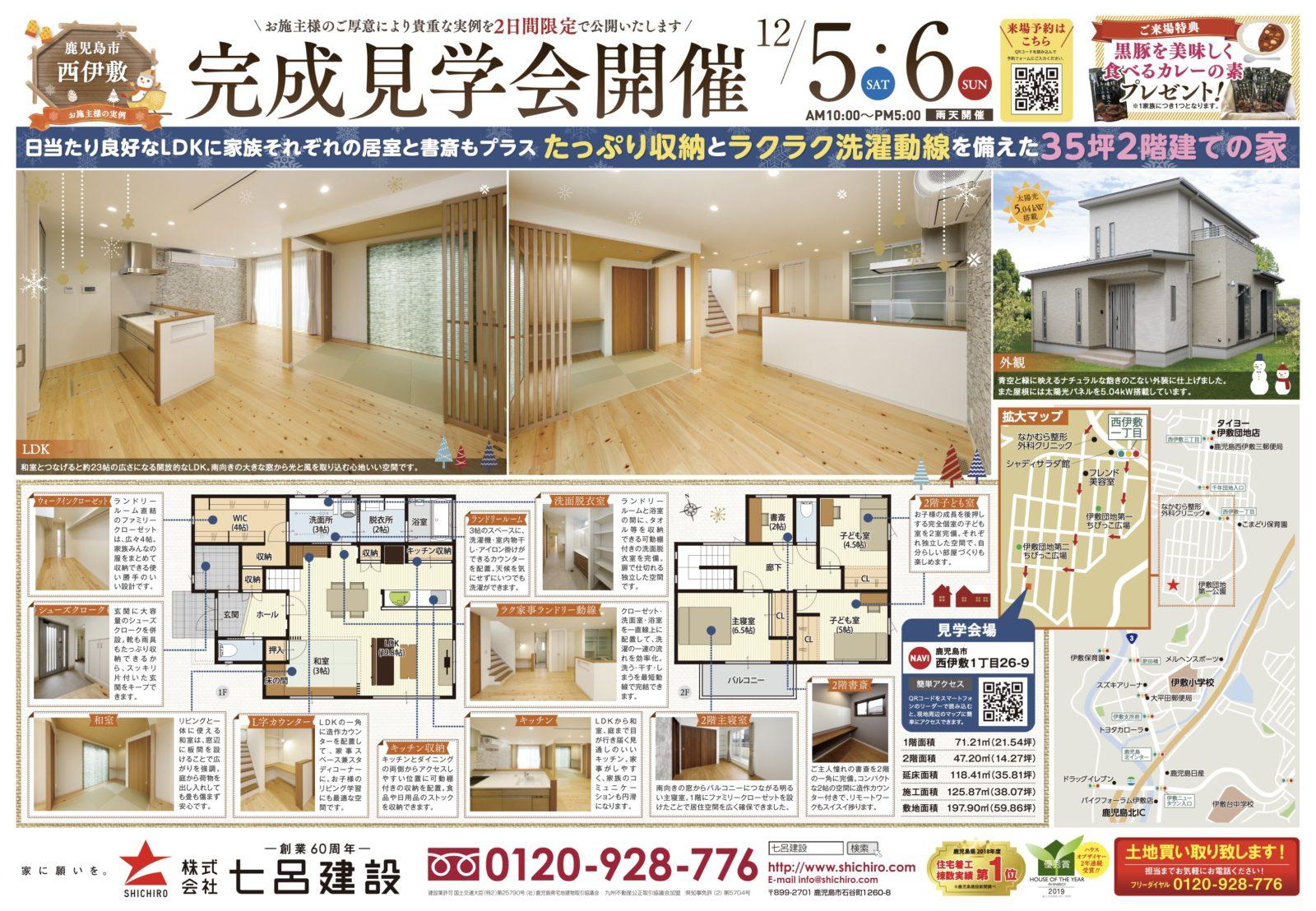 鹿児島市西伊敷で完成見学会 たっぷり収納とラクラク洗濯動線を備えた35坪2階建ての家