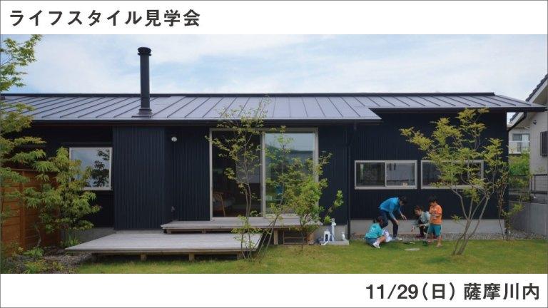薩摩川内市でライフスタイル見学会 廊下の無い間取りと、薪ストーブのある暮らし。
