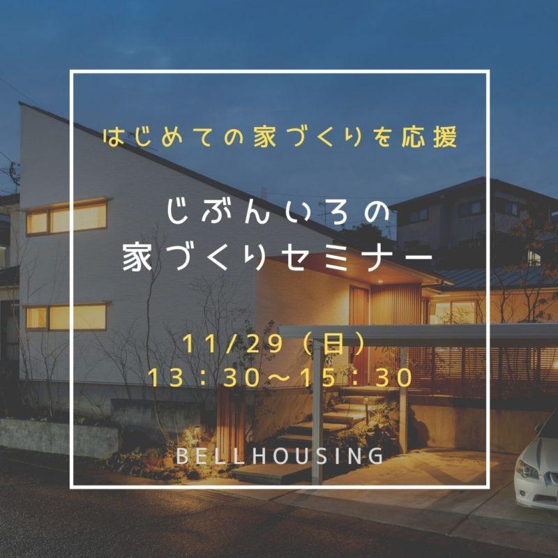 鹿児島市宇宿1丁目でじぶんいろの家づくりセミナー