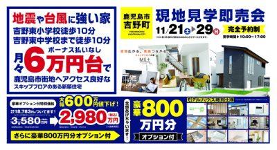 鹿児島市吉野町で現地見学即売会