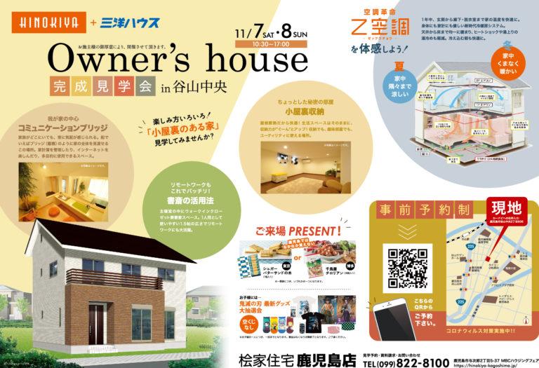 鹿児島市谷山中央でOwner's house 完成見学会