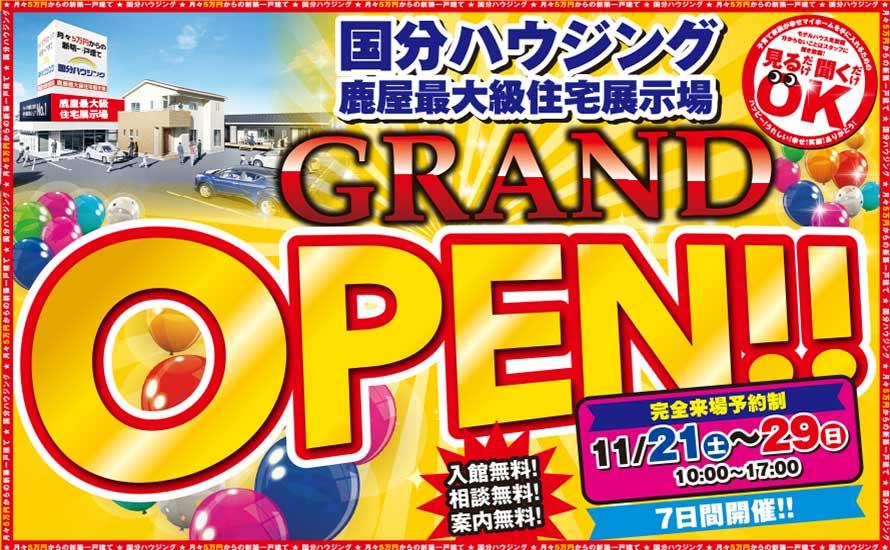鹿屋市札元に 鹿屋最大級住宅展示場 GRAND OPEN!