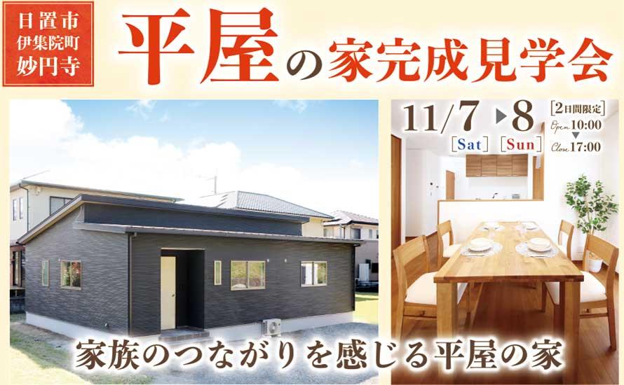 日置市伊集院町妙円寺で平屋の家完成見学会