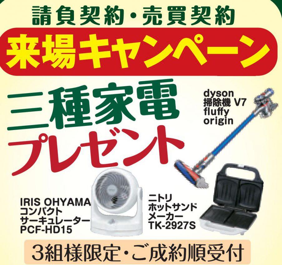 来場キャンペーン  3種の家電プレゼント