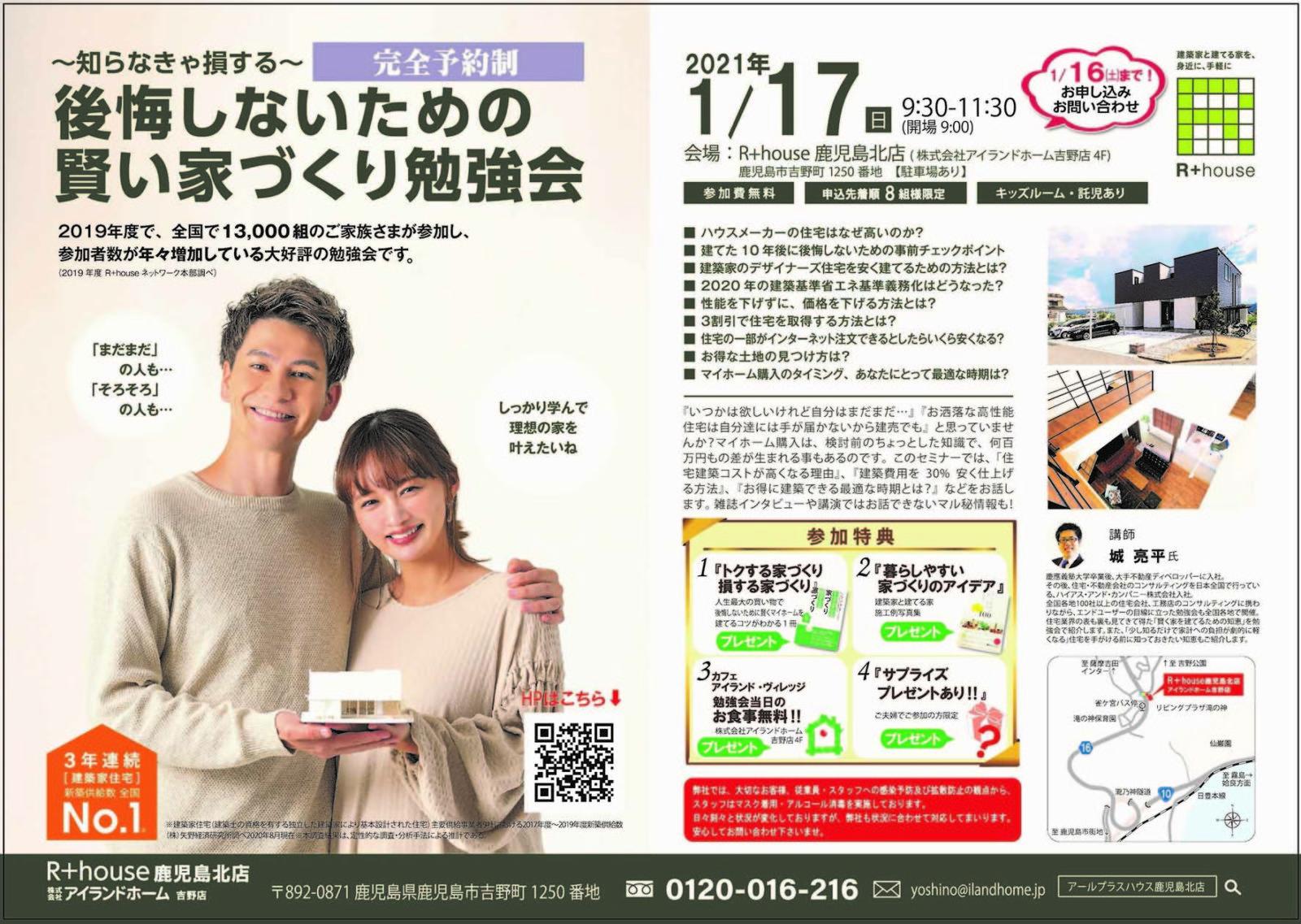 鹿児島市吉野町で 後悔しないための賢い家づくり勉強会
