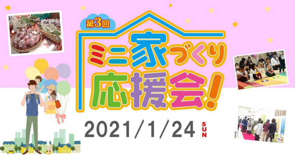 薩摩川内市で第3回ミニ家づくり応援会開催!