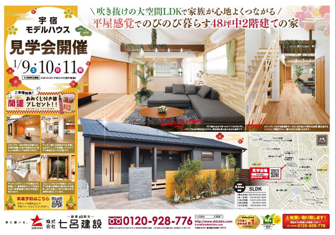 鹿児島市宇宿でモデルハウス見学会 平屋感覚でのびのび暮らす48坪中2階建ての家