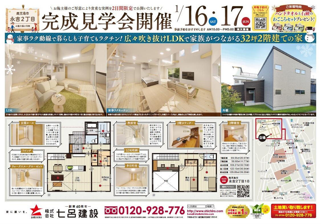 鹿児島市永吉2丁目で完成見学会 広々吹き抜けLDKで家族がつながる32坪2階建ての家