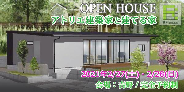 鹿児島市吉野で完成見学会 アトリエ建築家と建てる家
