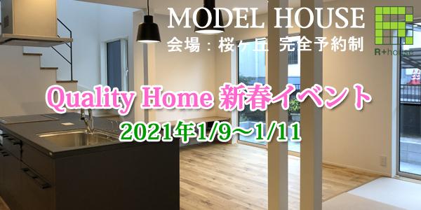 鹿児島市桜ケ丘でモデルハウス完成見学会