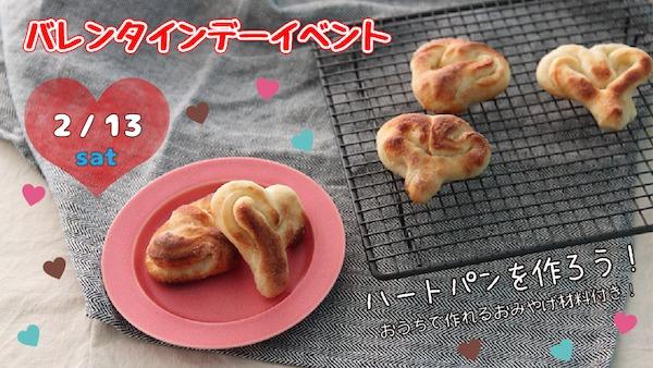 鹿児島市明和で バレンタインデーイベント ハートパンを作ろう!
