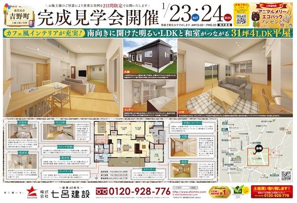 鹿児島市吉野町で完成見学会 南向きに開けた明るいLDKと和室がつながる31坪4LDK平屋