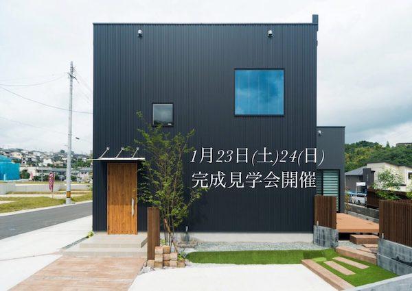 鹿屋市寿でモデルハウス完成見学会 1000万円から始める家づくり