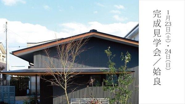 姶良市で完成見学会 ごろごろ絨毯リビングの平屋