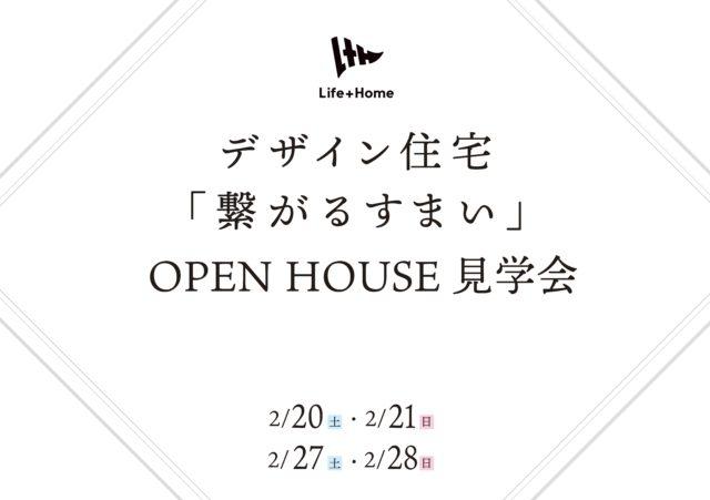 鹿屋市寿3丁目でOPEN HOUSE見学会 デザイン住宅「繋がるすまい」
