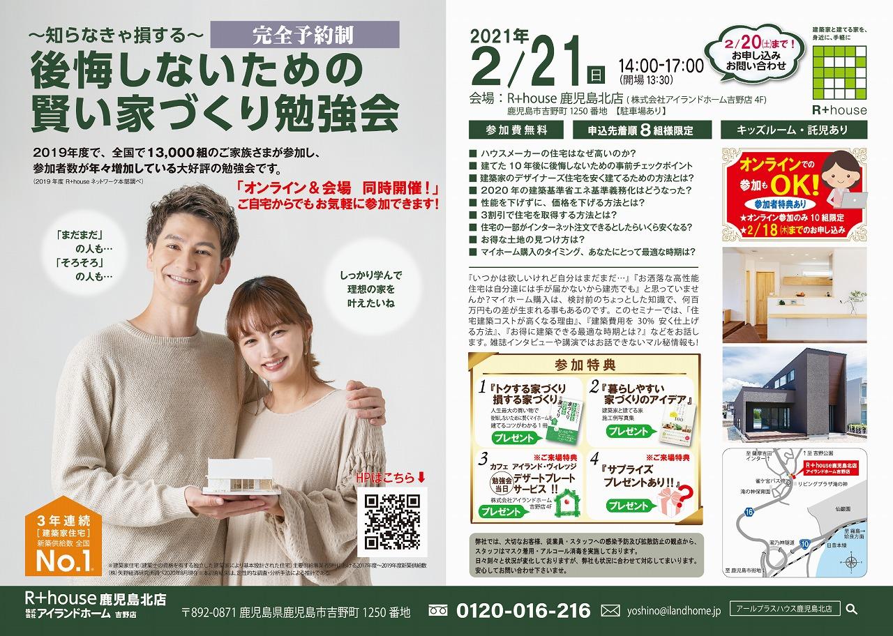 鹿児島市吉野町で 後悔しないための賢い家づくり勉強会 開催