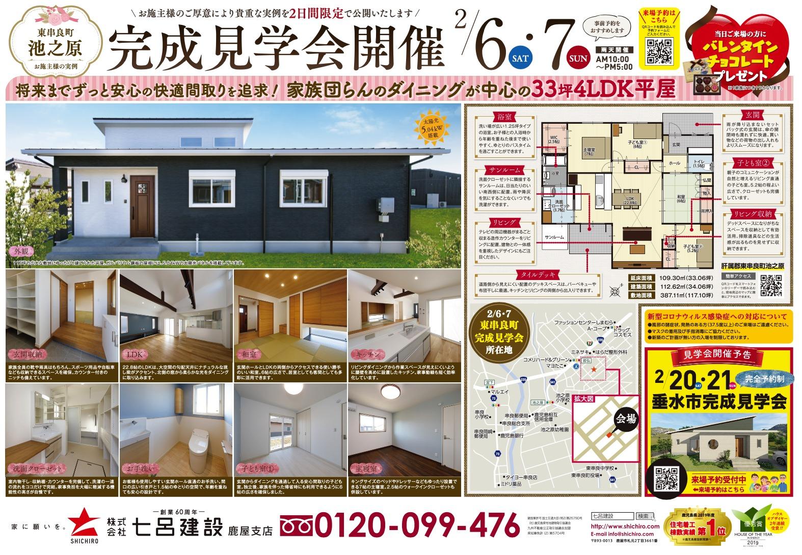 東串良町で完成見学会  家族団らんのダイニングが中心の33坪4LDK平屋