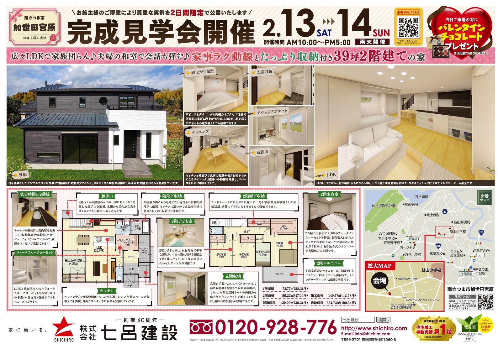 南さつま市加世田で完成見学会 家事ラク動線とたっぷり収納付き39坪2階建ての家
