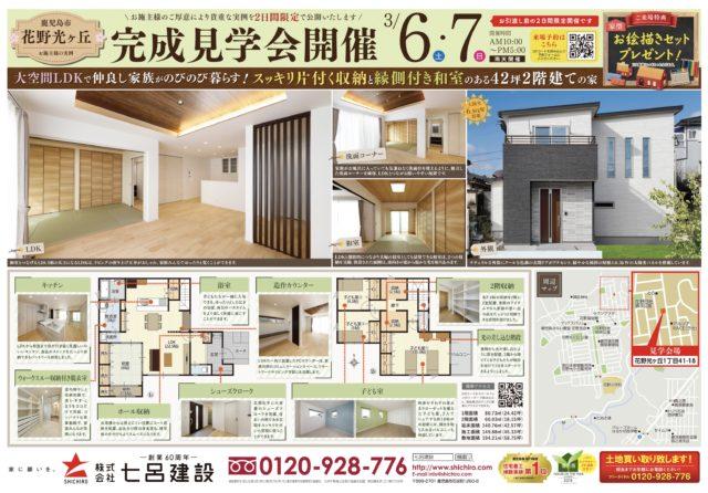 鹿児島市花野光ケ丘で完成見学会 スッキリ片付く収納と縁側付き和室のある42坪2階建ての家