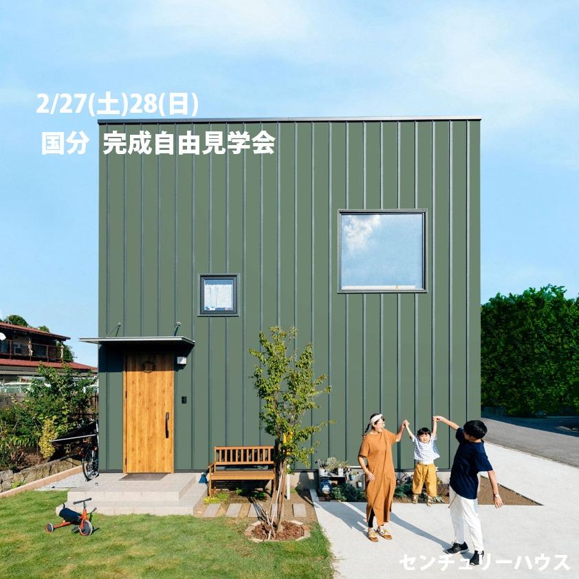 霧島市国分町で完成自由見学会会 ZERO-CUBE+BOX