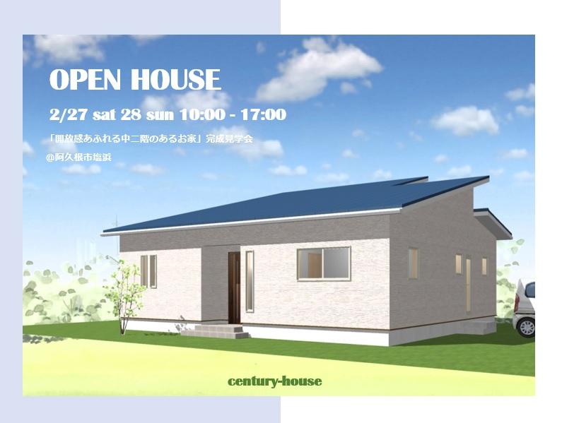 阿久根市塩浜町で完成見学会 開放感あふれる中二階のあるお家
