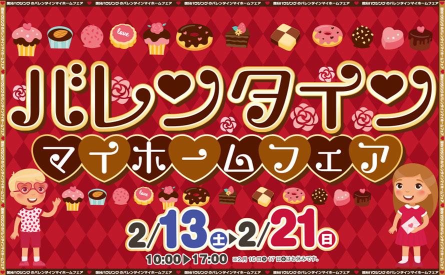 鹿児島市宇宿で バレンタインマイホームフェアー