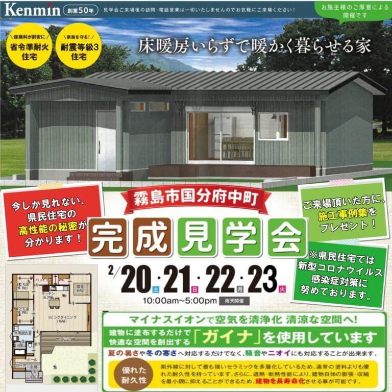 霧島市国分で完成見学会 3LDK平屋建て注文住宅