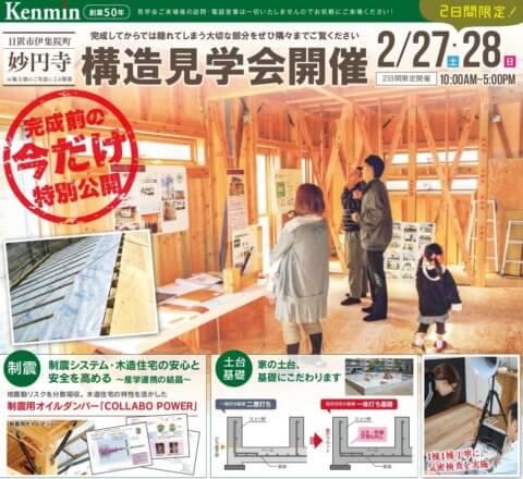 日置市伊集院町妙円寺で 構造見学会